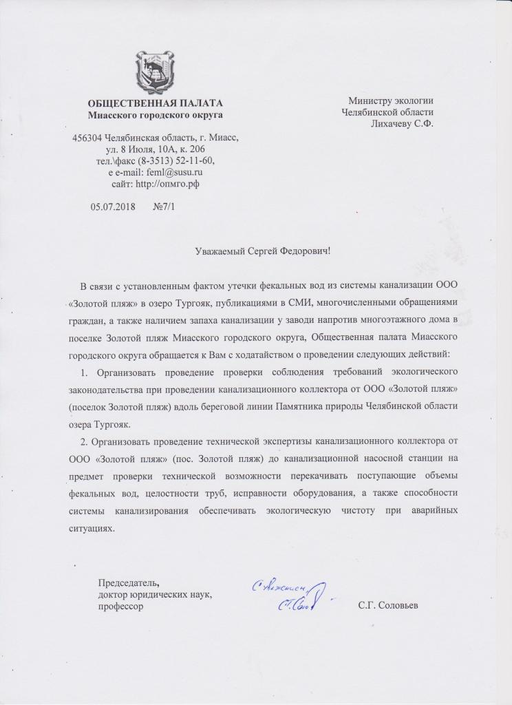 Письмо министру экологии Челябинской области