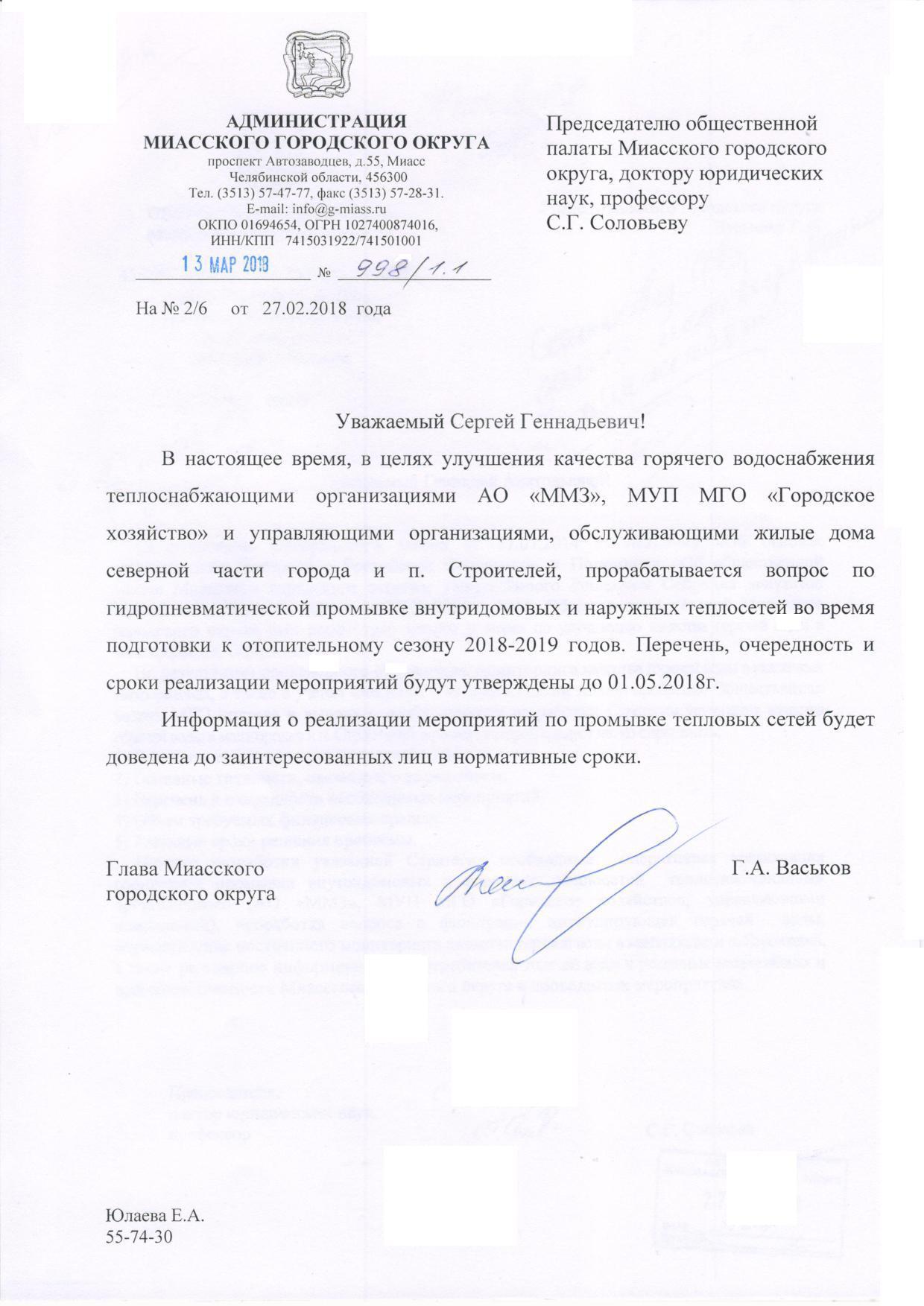 Ответ главы Миасского городского округа Г.А. Васькова