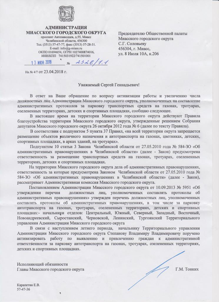 Ответ и.о.главы Миасского городского округа Г.М. Тонких